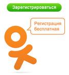Секреты Одноклассников в вопросах и ответах 1
