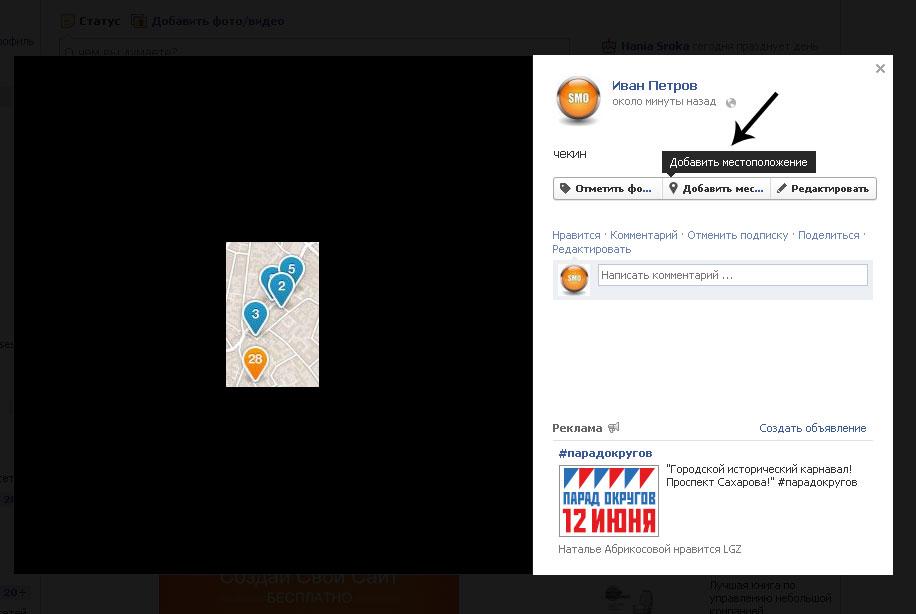 Как сделать чекин на facebook
