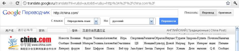 Гугл переводчик страниц онлайн