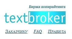 Текст брокер