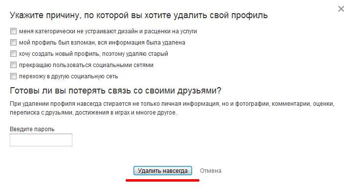 Как Получить Галочку В Одноклассниках